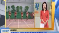 海南發布延遲普通高考體育類專業考試時間公告
