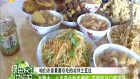 內蒙古:土豆產業助農增收 花樣吃法口感美味