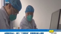 """中國疾控中心:建立""""三道防線""""抵御境外輸入病例"""