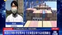 全球自貿連線 韓國經濟增長受疫情沖擊 文在寅提議舉行G20視頻峰會