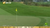 《卫视高尔夫》2020年03月18日
