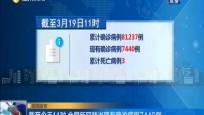 疫情发布 截至3月19日11时 全国新冠肺炎现有确诊病例7440例