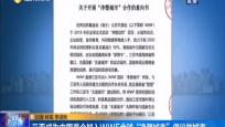 """三亚成为中国首个加入WWF全球""""净塑城市""""倡议的城市"""