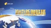 《海南新闻联播》2020年03月28日