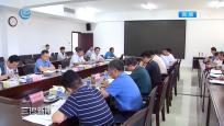 三沙市組織召開經濟工作專題會議