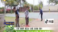 澄迈花场村:开展卫生大扫除 助力疫情防控