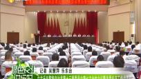 中共樂東黎族自治縣第十三屆委員會第七次全體會議暨縣委經濟工作會議召開