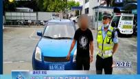 昌江:套牌車上路 交警即刻攔截