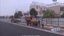 洋浦:市政道路項目全面復工 基礎設施建設加快推進
