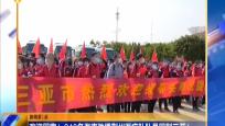 新闻多1点:欢迎回家!248名海南驰援荆州医疗队队员回到三亚!