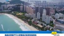 海南省资规厅五大政策保证旅游发展用地