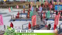 遼寧:盤錦臥龍湖冬捕記