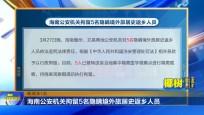 海南公安机关拘留5名隐瞒境外旅居史返乡人员