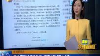 新闻要观点:李文亮训诫书被撤销 实事求是 警钟长鸣