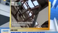 """泰国饥饿猴群""""洗劫"""" 当地市政厅 拆车搜食物"""