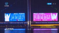 广州:全城地标点亮夜空 致敬白衣战士