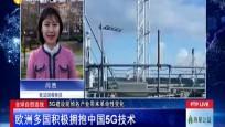 歐洲多國積極擁抱中國5G技術