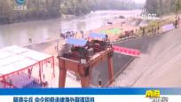 隧道尖兵 中企积极承建海外隧道项目