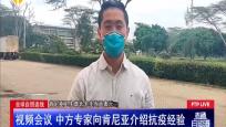 視頻會議 中方專家向肯尼亞介紹抗疫經驗