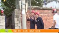 东方:供电局开展整治行动 严厉打击窃电行为