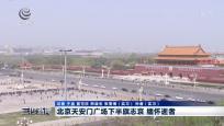 北京天安门广场下半旗志哀 缅怀逝者