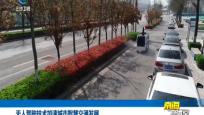 无人驾驶技术加速城市智慧交通发展