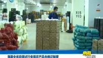 海南全省啟用試行食用農產品合格證制度