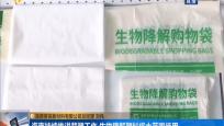海南持续推进禁塑工作 生物降解塑料将大范围使用