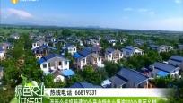 海南今年将新建30个产业特色小镇逾200个美丽乡村