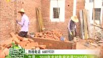 文昌:2019年农村危房改造23600户