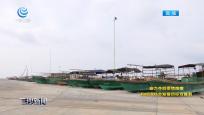 """三沙:扎实开展""""三无船舶""""整治工作 为自贸港建设提供坚实保障"""