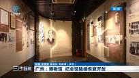 廣州:博物館 紀念館陸續恢復開放