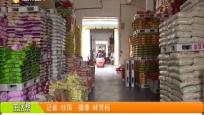 省内粮食企业复工 保障居民粮油需求