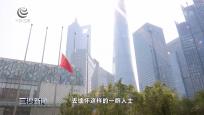 上海外滩等地降半旗 火车汽车鸣笛向逝者志哀