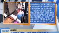 天河机场今日复航!从武汉飞其他城市要注意什么?