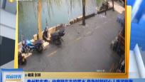 贵州黔东南:幼童骑车失控落水 危急时刻好心人跳河施救