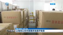上海向以色列捐赠多批医疗物资