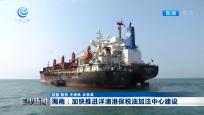 海南:加快推进洋浦港保税油加注中心建设
