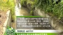东方推进乡镇污水处理PPP项目建设