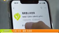 """海南:开展""""春风大行动"""" 号召各界助农"""