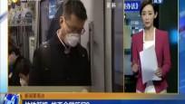 新闻要观点 地铁新规 能否众望所归?