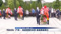 广州:向逝者寄托哀思 提倡网络祭扫