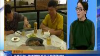 新闻深1点 公筷公勺 能否阻断舌尖上的传染病?