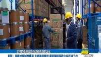 海南出台15条措施助推医药产业发展