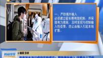 海南发布流行病学风险提示:严防境外输入 注重个人卫生