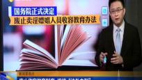 """废止收容教育制度 终结""""法外之刑"""""""