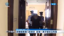 涉嫌隱瞞澳門旅居史 瓊海一男子被依法拘留