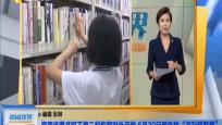"""海南省图书馆下周二起恢复对外开放 6月30日前免除""""书刊超期费"""""""