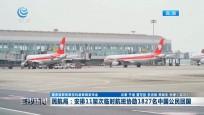 民航局:安排11架次臨時航班協助1827名中國公民回國
