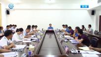 三沙市召开市政府常务会议
